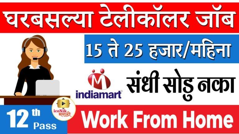 jobs marathi