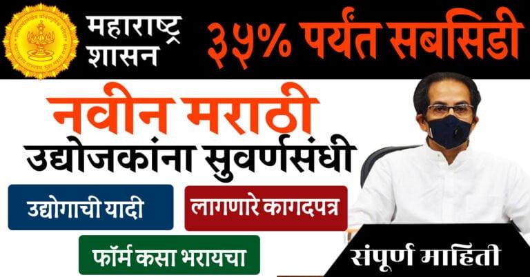 Business ideas Marathi-cmegp maharashtra udyog list-