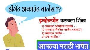 demat account opeining in Marathi