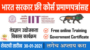 government free certificate