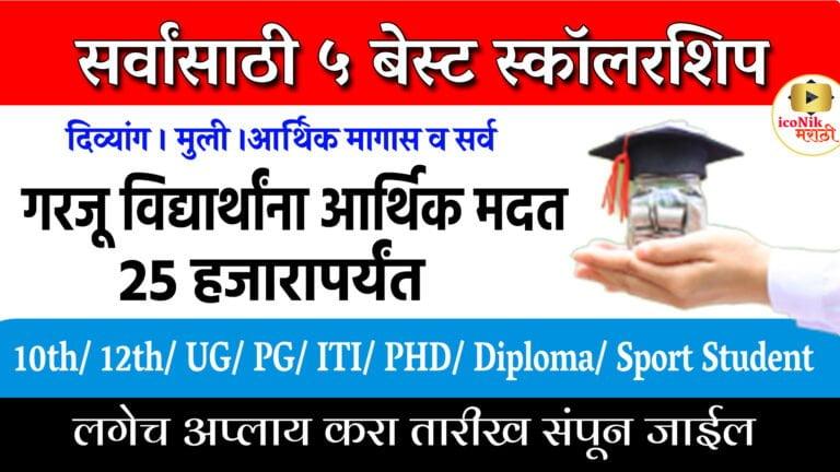 scholarship in Maharashtra