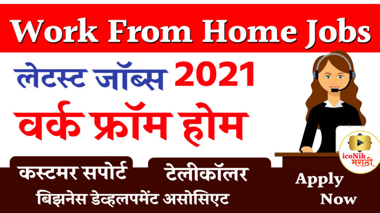 latest work from home jobs in marathi