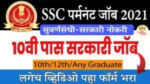 SSC MTS Recruitment 2021-10th pass job-SSC Barti2021-Govt job Marathi
