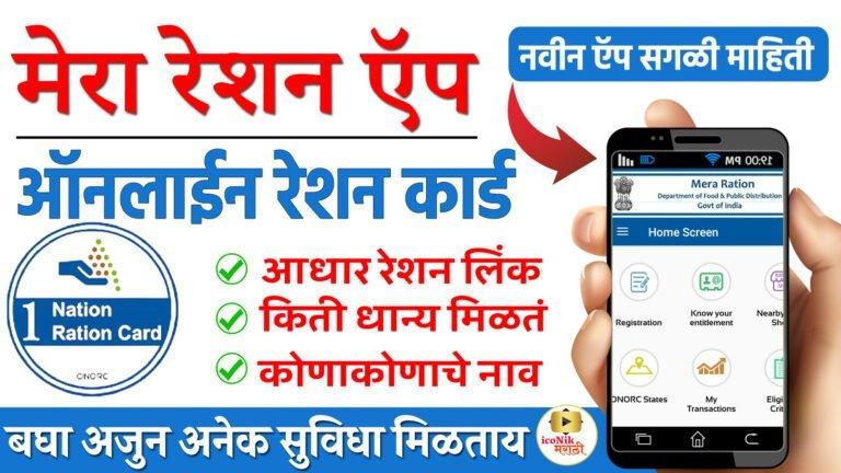 Mera ration card app download