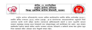 Maharashtra government jobs in Marathi