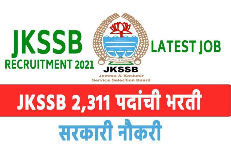 JKSSB Latest Job Update