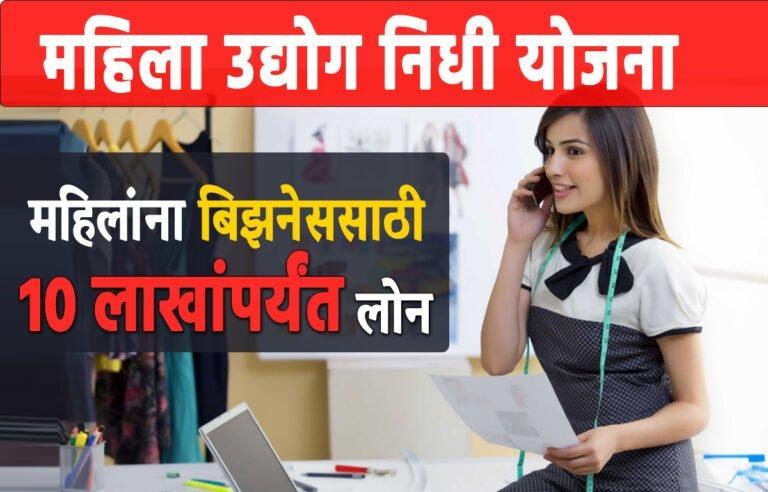 महिला कर्ज योजना-Business loan for ladies