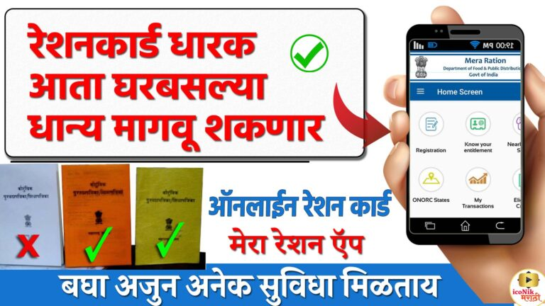 Maharashtra Ration card details
