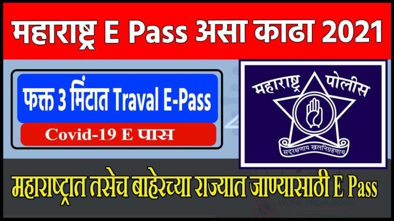 Police pass maharashtra
