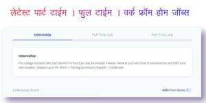 part time jobs in Marathi